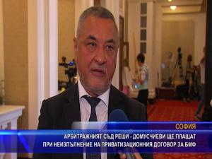 Арбитражният съд реши Домусчиеви ще плащат при неизпълнение на приватизационния договор за БМФ