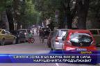 Синята зона във Варна влезе в сила, нарушенията продължават