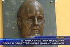 Откриха паметник на видния пекар и общественик д-р Данаил Шишков