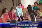 Забавно лято за деца провежда поповското читалище