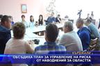 Обсъдиха план за управление на риска от наводнения за областта