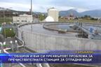 Община и ВиК си прехвърлят проблема за пречиствателната станция за отпадни води