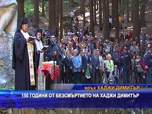 150 години от безсмъртието на Хаджи Димитър
