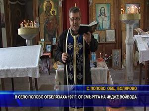 В село Попово отбелязаха 197 г. от смъртта на Индже войвода