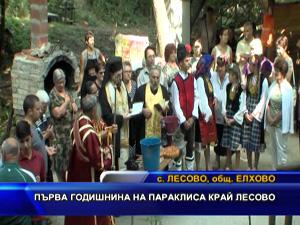 Първа годишнина на параклиса край Лесово