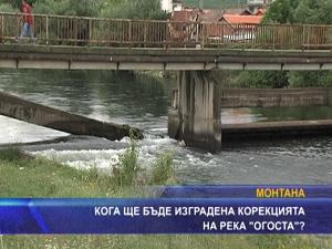 """Кога ще бъде изградена корекцията на река """"Огоста""""?"""