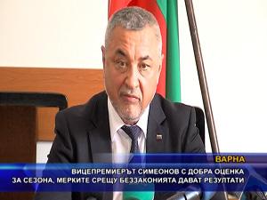 Вицепремиерът Симеонов с добра оценка за сезона, мерките срещу беззаконията дават резултати