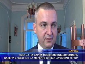 Кметът на Варна подкрепи вицепремиера Валери Симеонов за мерките срещу шумовия терор