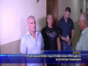 Турски наказателен съд отново иска присъди за български граничари