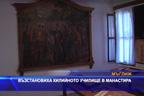 Възстановиха килийното училище в манастира