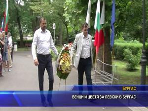 Венци и цветя за Левски в Бургас