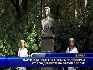 Варненци почетоха 181 та годишнина от рождението на Васил Левски