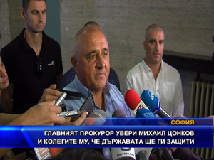 Главният прокурор увери Михаил Цонков и колегите му, че държавата ще ги защити