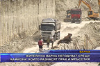 Жители на Варна негодуват срещу камиони, които разнасят прах и мръсотия