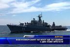 Военноморският ни флот ще се сдобие с две нови фрегати