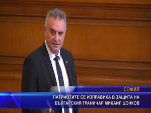 Патриотите се изправиха в защита на българския граничар Михаил Цонков