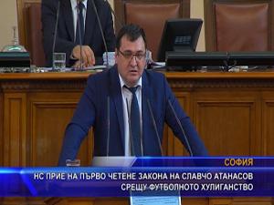 НС прие на първо четене закона на Славчо Атанасов срещу футболното хулиганство