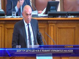 Доктор Дечо Дечев е новият управител на НЗОК