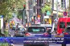 """Ненужни светофари ще блокират движението по бул. """"Руски"""""""