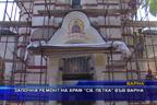 """Започна ремонт на храм """"Св. Петка"""" във Варна"""