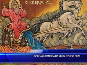 Честваме свети пророк Илия