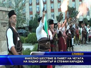 Факелно шествие в памет на четата на Хаджи Димитър и Стефан Караджа