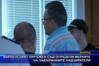 Варненският окръжен съд определи мерките на задържаните надзиратели