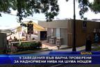 9 заведения във Варна проверени за наднормени нива на шума нощем