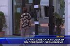 От НАП запечатаха обекти по Северното Черноморие