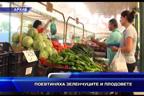Поевтиняха зеленчуците и плодовете