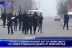 Готов е обвинителният акт за убийството на седем годишната Дамла от Момчилград