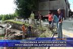 Подновиха археологическите проучвания на античния Абритус
