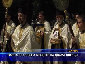 Варна посрещна мощите на двама светци