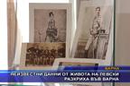 Неизвестни данни от живота на Левски разкриха във Варна