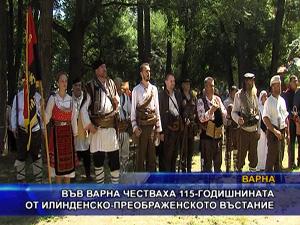 Във Варна честваха 115-годишнината от Илинденско - Преображенското въстание