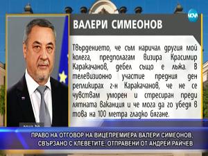 Право на отговор на вицепремиера Валери Симеонов, свързано с клеветите, отправени от Андрей Райчев