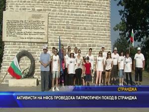 Активисти на НФСБ проведоха патриотичен поход в Странджа