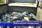 Откриха незаконно загробени патици