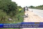 """Руски велосипедист загина при поредна тежка катастрофа на магистрала """"Хемус"""""""