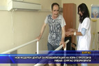 Нов модерен център за рехабилитация на хора с протези в УМБАЛ-Бургас отвори врати