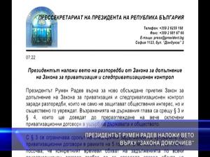 """Президентът Румен Радев наложи вето върху """"Закона Домусчиев"""""""