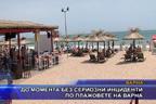 До момента без сериозни инциденти по плажовете на Варна
