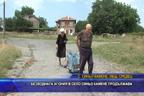 Безводната агония в село Синьо камене продължава