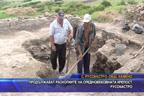 Продължават разкопките на средновековната крепост Русокастро