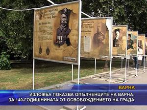 Изложба показва опълченците на Варна, за 140-годишнината от Освобождението