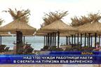 Над 1700 чужди работници наети в сферата на туризма във варненско