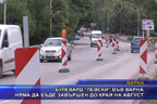 """Булевард """"Левски"""" във Варна няма да бъде завършен до края на август"""