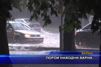 Порой наводни Варна