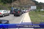 """Трафикът през ГКПП """"Маказа"""" става по-натоварен"""