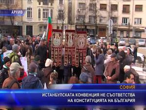 Истанбулската конвенция не съответства на конституцията на България